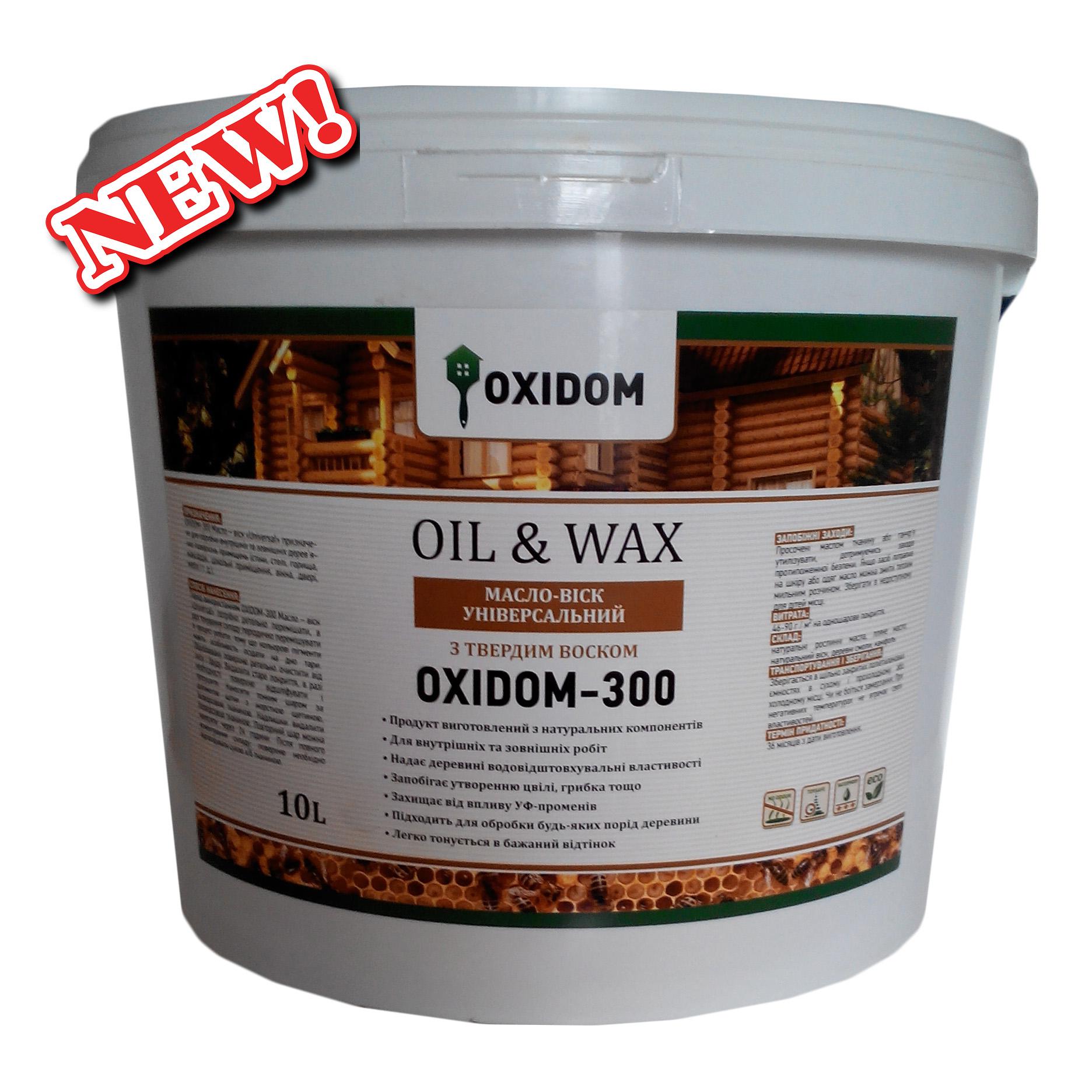 Оксидом-3000