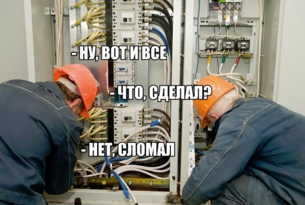 Хочу найти нормального электрика!