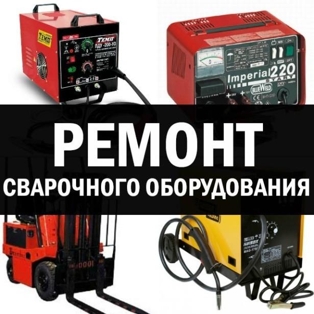 Услуги ремонта сварочного оборудования в салоне-магазине mg.biz.ua